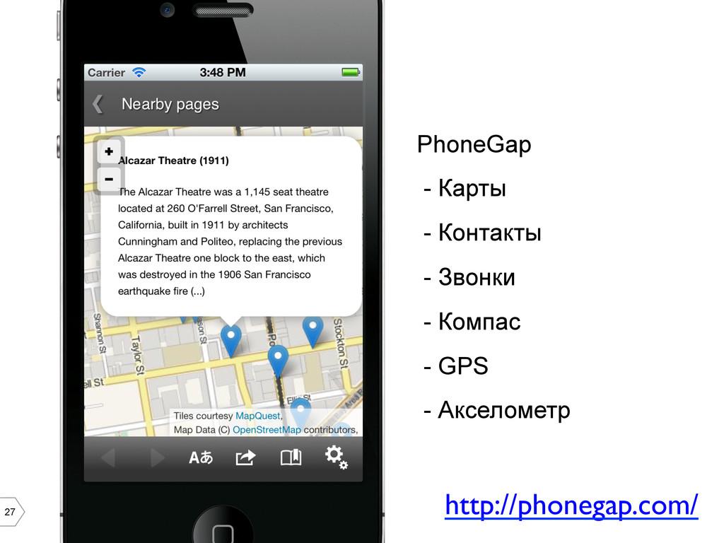 27 PhoneGap - Карты - Контакты - Звонки - Компа...