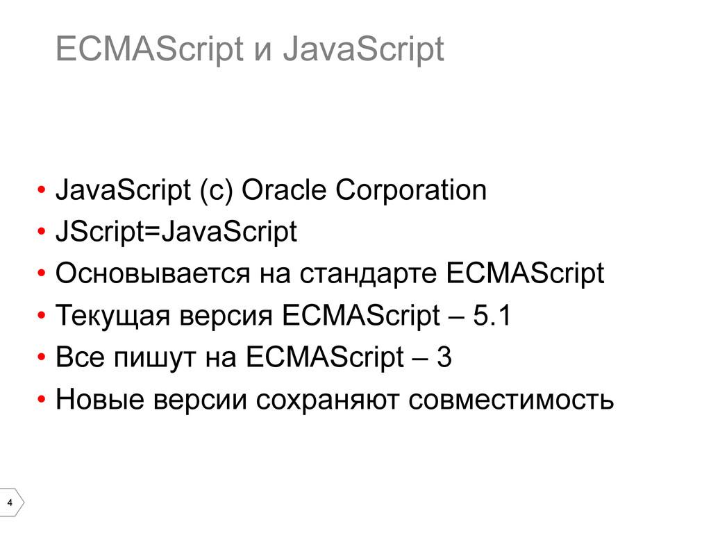 4 ECMAScript и JavaScript • JavaScript (c) Ora...