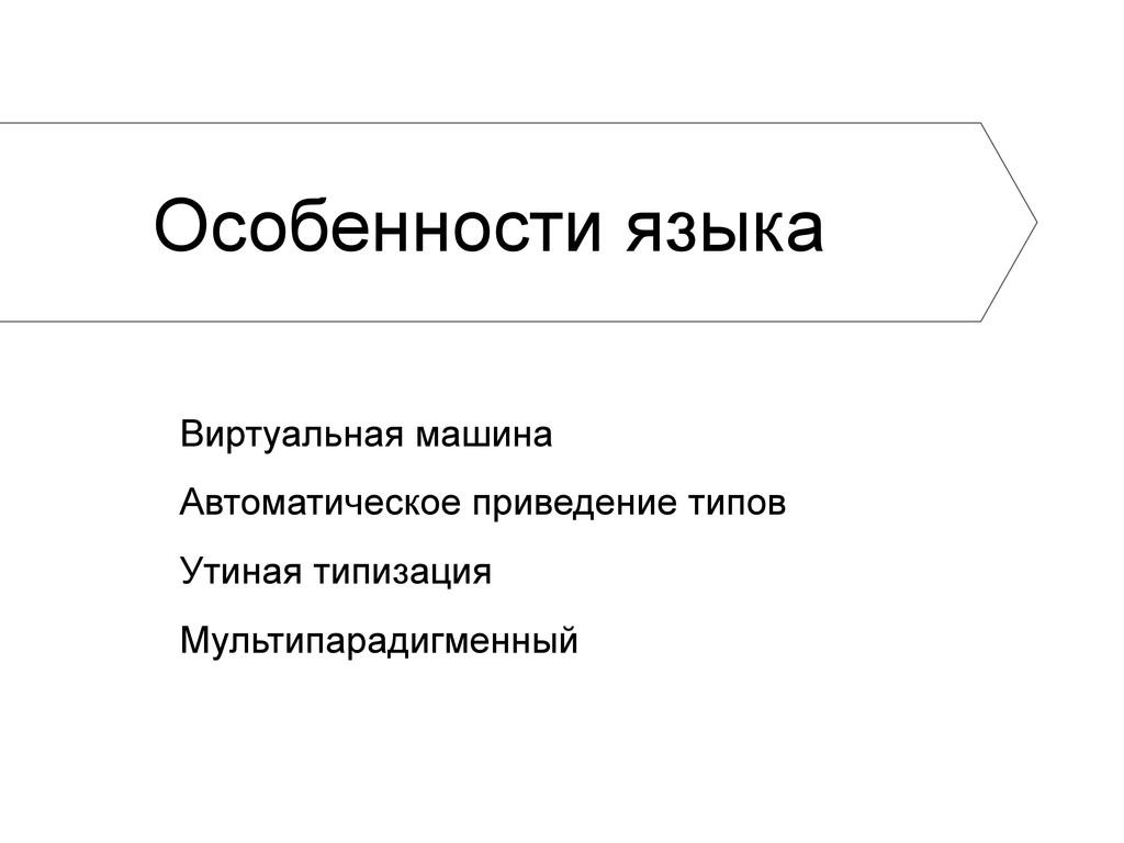 Особенности языка Виртуальная машина Автоматиче...