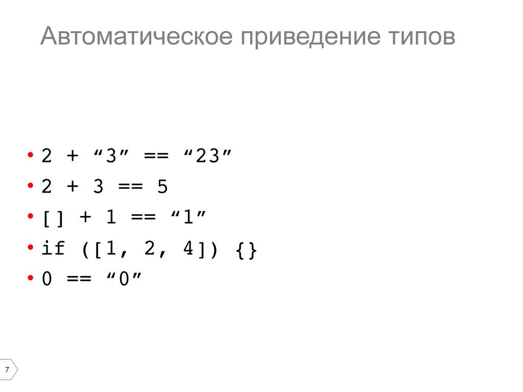 """7 Автоматическое приведение типов • 2 + """"3"""" ==..."""