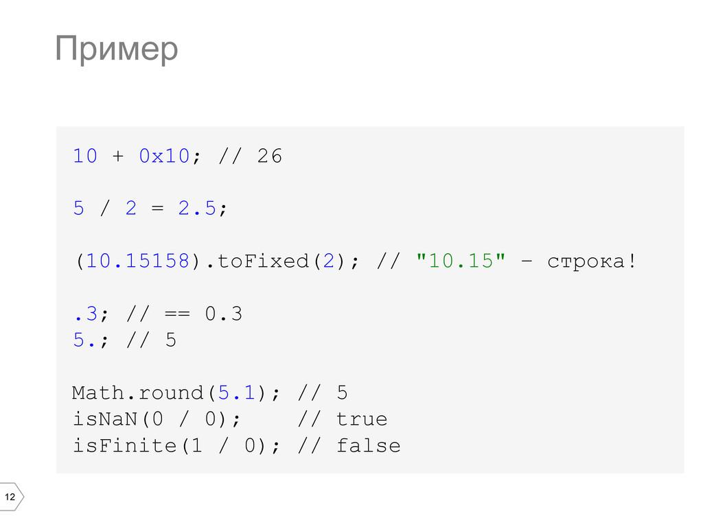 12 10 + 0x10; // 26 5 / 2 = 2.5; (10.15158).toF...