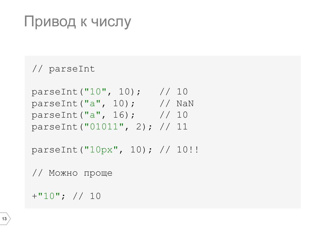 "13 // parseInt parseInt(""10"", 10); // 10 parseI..."
