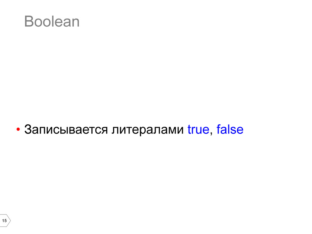 15 Boolean • Записывается литералами true, fal...