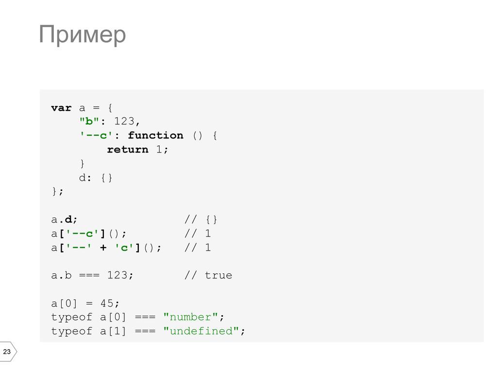 "23 var a = { ""b"": 123, '--c': function () { ret..."