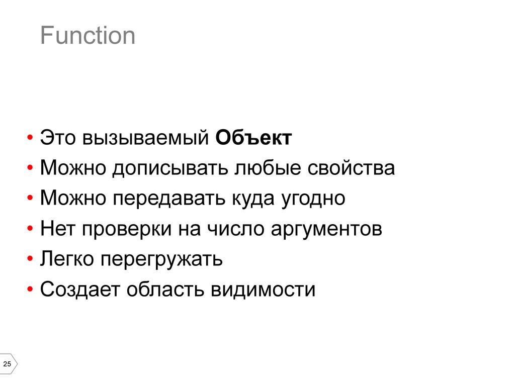 25 Function • Это вызываемый Объект • Можно д...