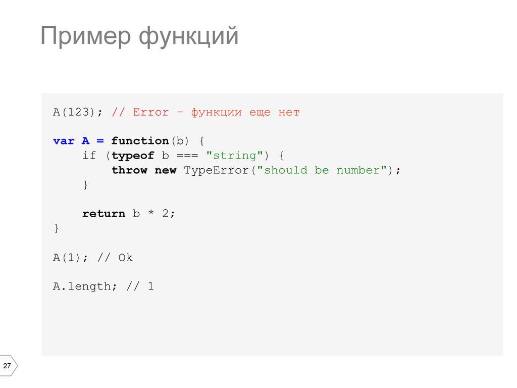 27 A(123); // Error – функции еще нет var A = f...