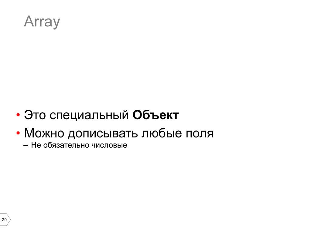 29 Array • Это специальный Объект • Можно доп...