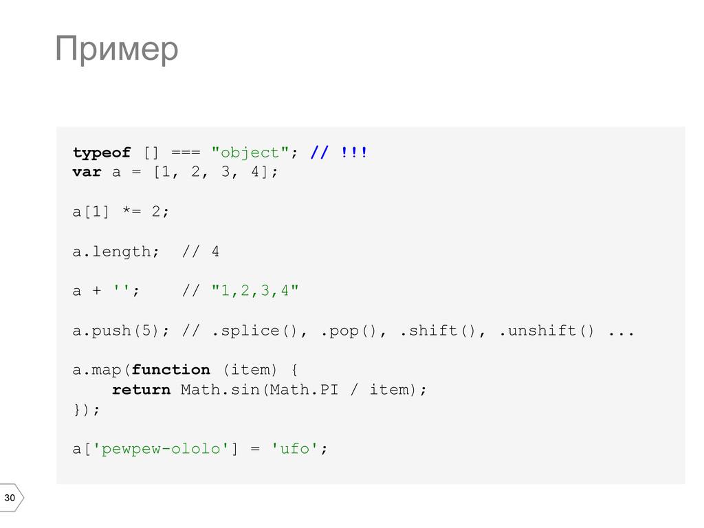 "30 typeof [] === ""object""; // !!! var a = [1, 2..."