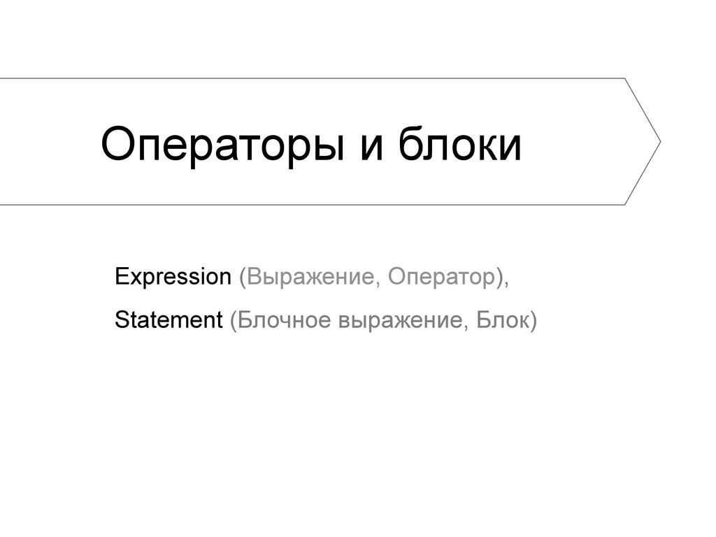 Операторы и блоки Expression (Выражение, Операт...