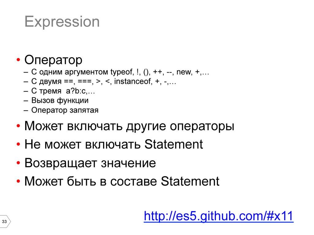 33 Expression • Оператор – С одним аргументом...