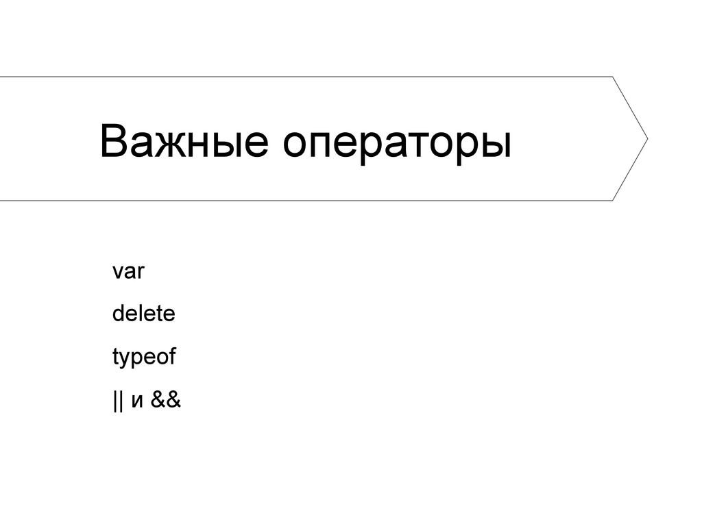 Важные операторы var delete typeof    и &&
