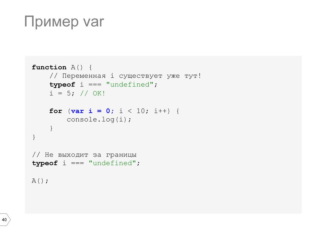 40 function A() { // Переменная i существует уж...