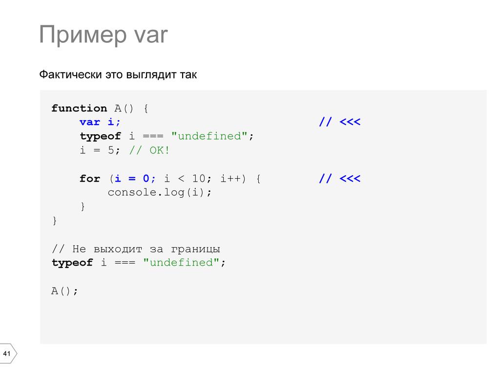 41 Фактически это выглядит так function A() { v...
