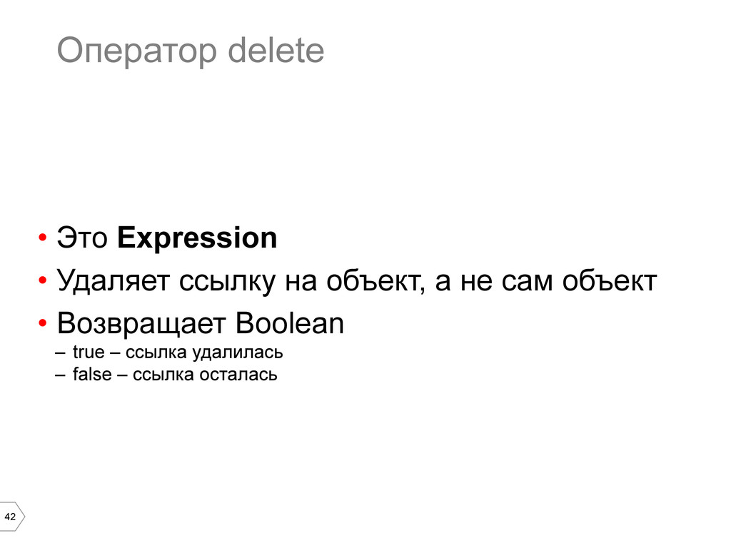 42 Оператор delete • Это Expression • Удаляет...