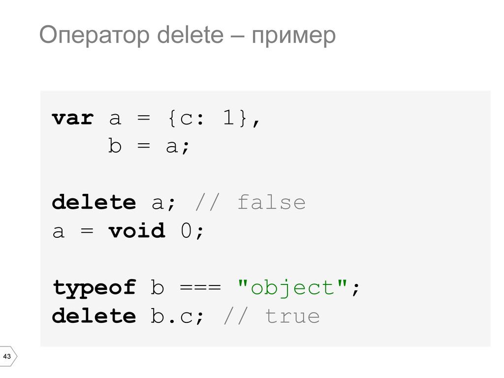 43 var a = {c: 1}, b = a; delete a; // false a ...