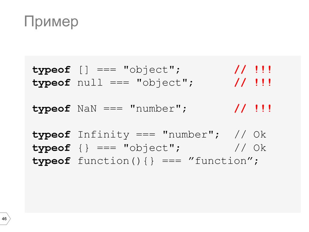 """46 typeof [] === """"object""""; // !!! typeof null =..."""