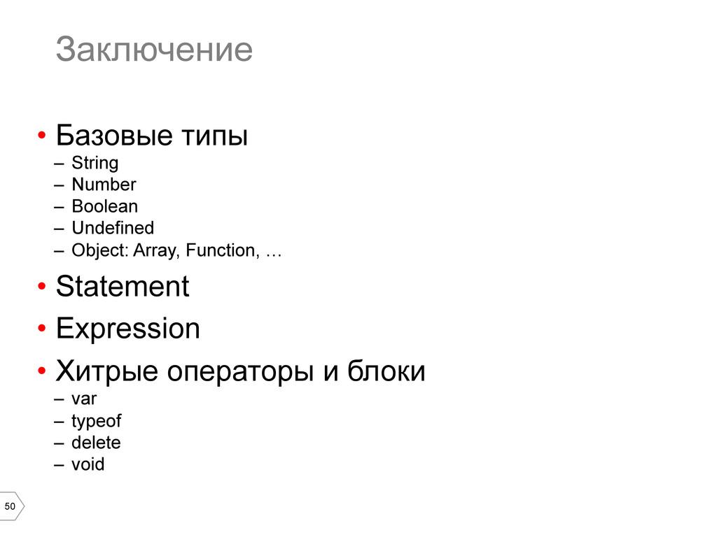 50 Заключение • Базовые типы – String – Numb...