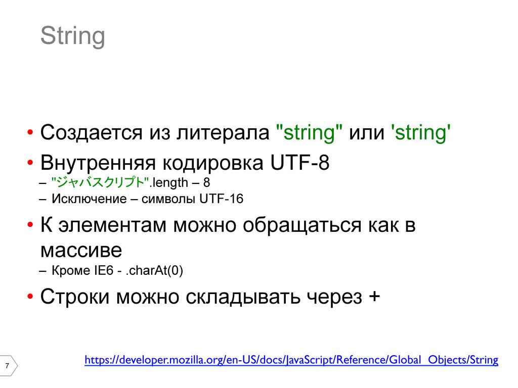 """7 String • Создается из литерала """"string"""" или ..."""