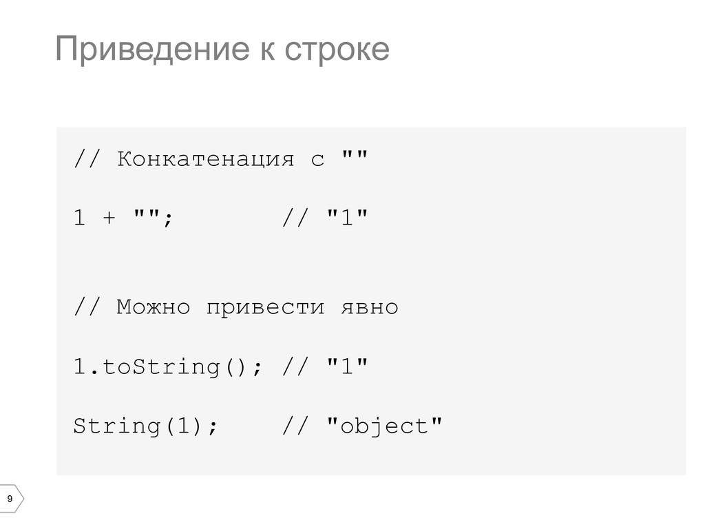 """9 // Конкатенация с """""""" 1 + """"""""; // """"1"""" // Можно ..."""