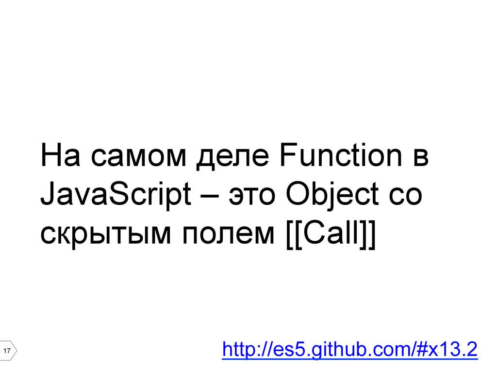 17 На самом деле Function в JavaScript – это Ob...