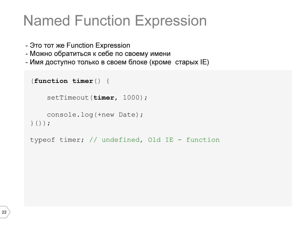 22 - Это тот же Function Expression - Можно обр...