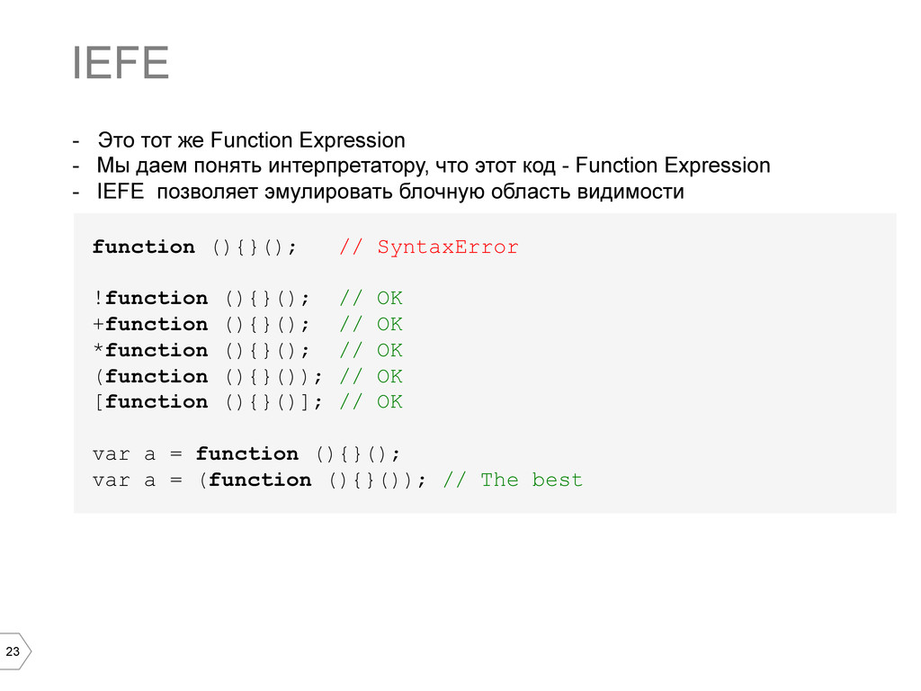 23 - Это тот же Function Expression - Мы даем ...