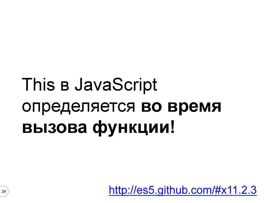 28 This в JavaScript определяется во время вызо...