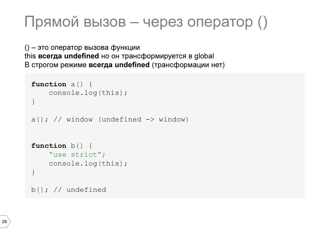 29 () – это оператор вызова функции this всегда...