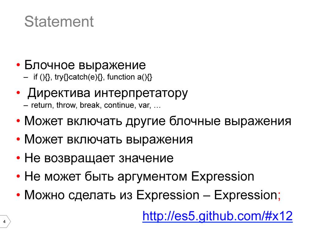 4 Statement • Блочное выражение – if (){}, tr...