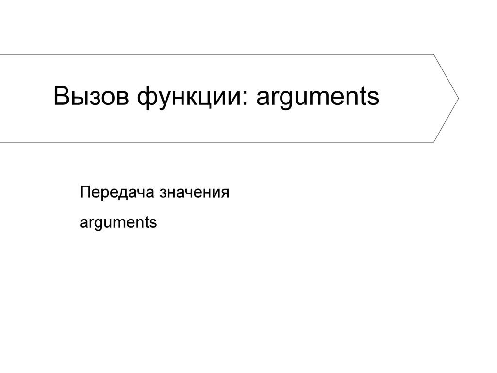 Вызов функции: arguments Передача значения argu...