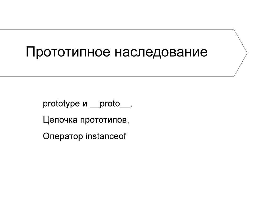 Прототипное наследование prototype и __proto__,...