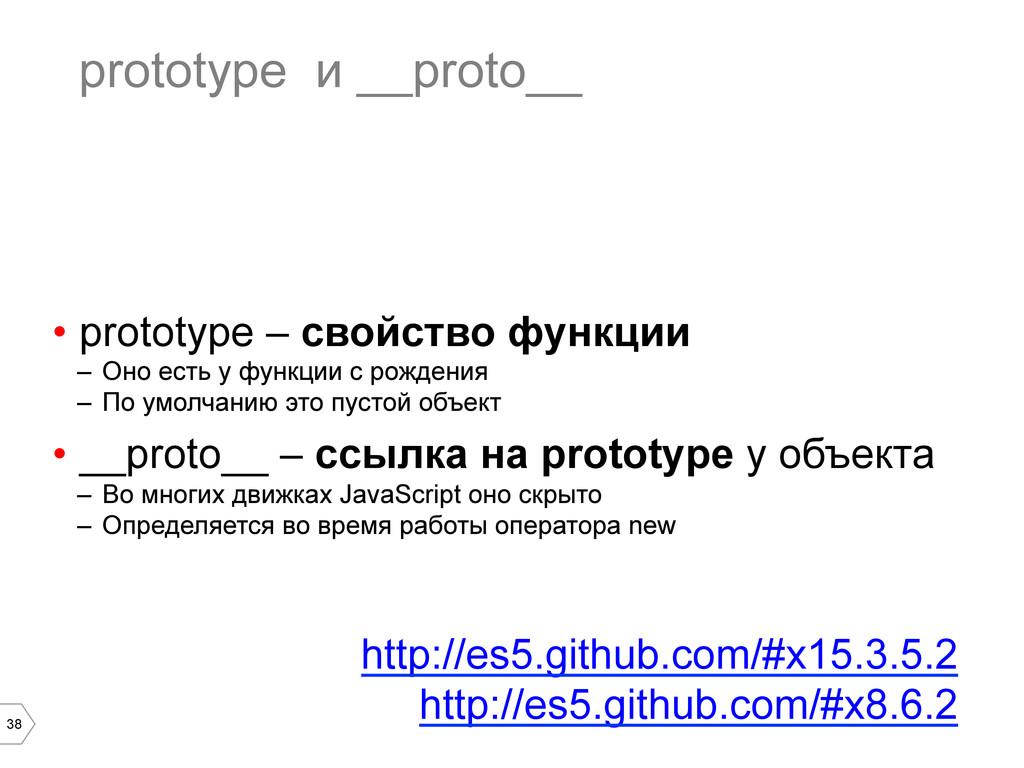 38 prototype и __proto__ • prototype – свойств...