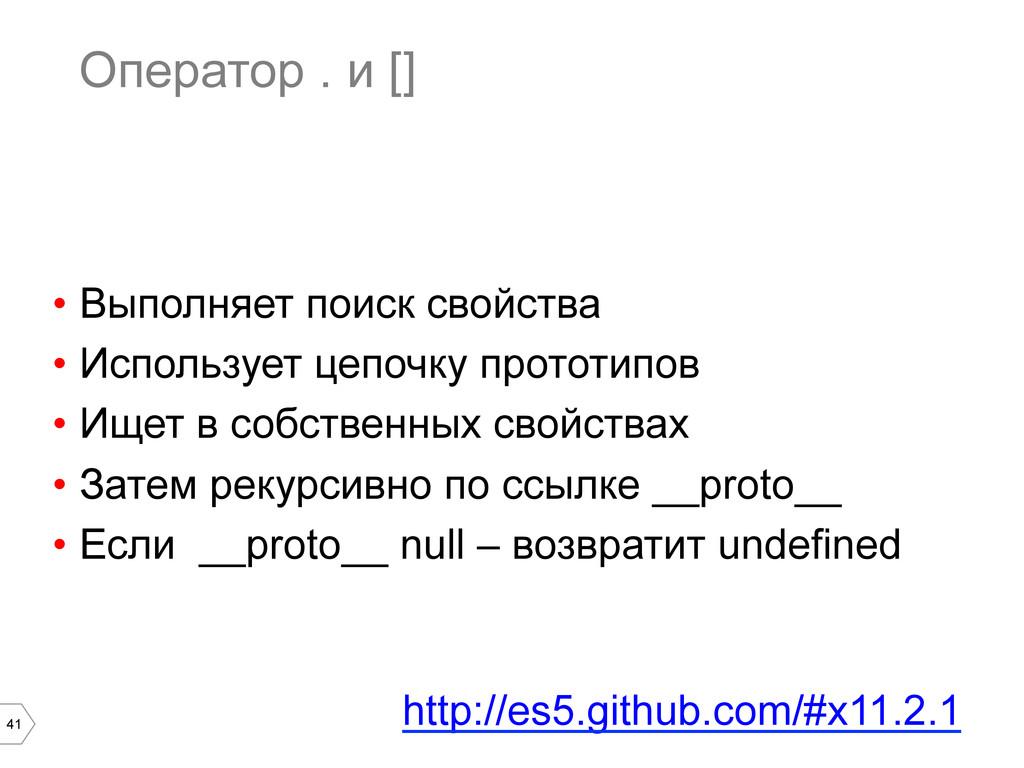 41 Оператор . и [] • Выполняет поиск свойства ...