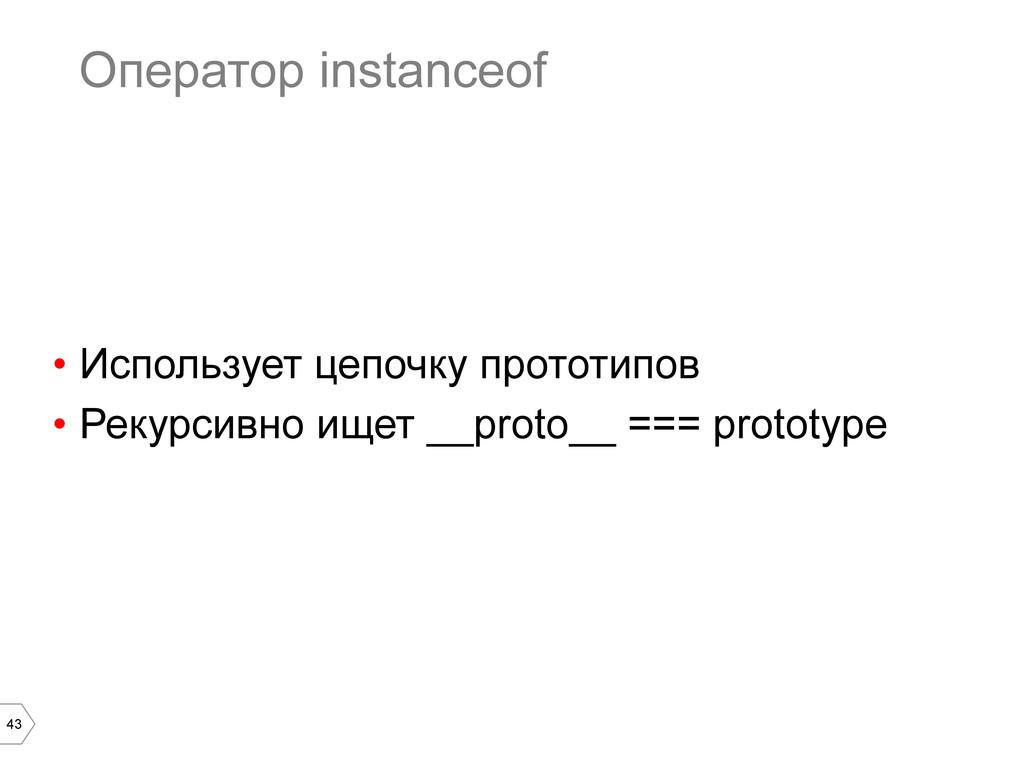 43 Оператор instanceof • Использует цепочку пр...