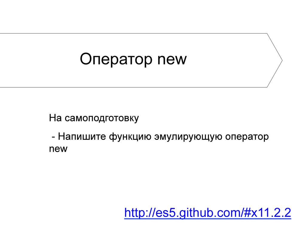 Оператор new На самоподготовку - Напишите функц...