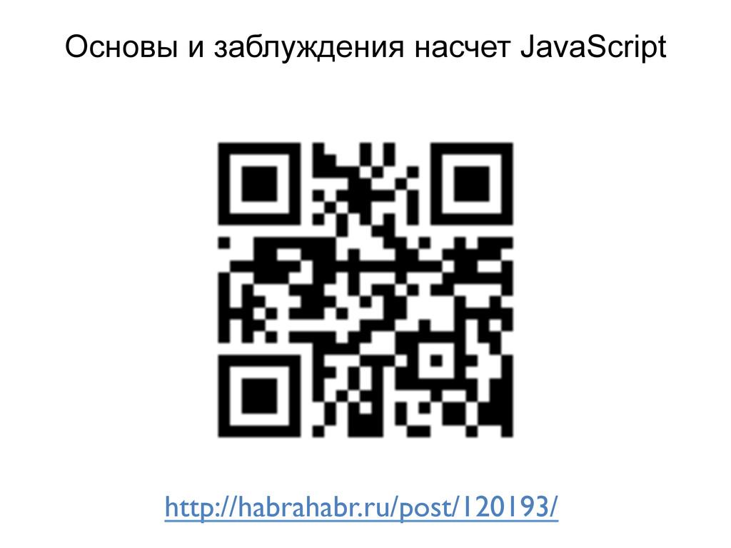 Основы и заблуждения насчет JavaScript http://h...