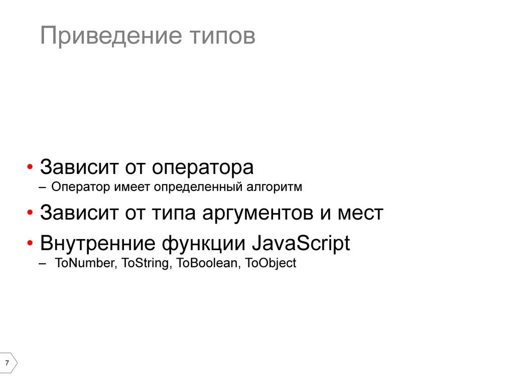 7 Приведение типов • Зависит от оператора – О...
