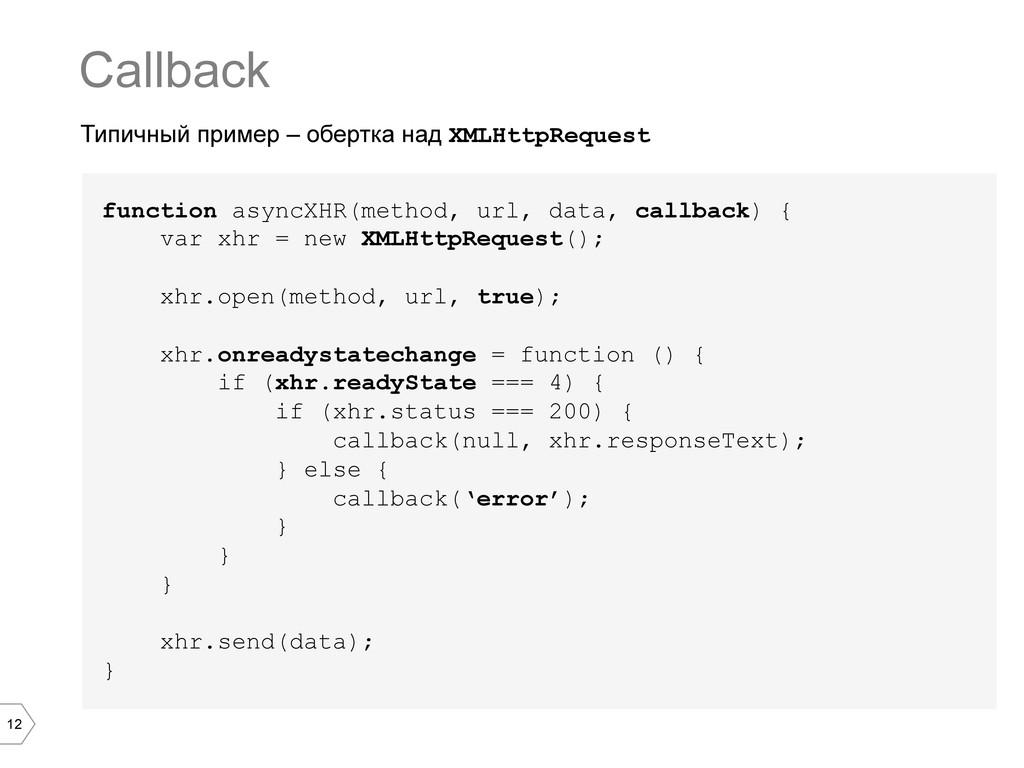 12 Типичный пример – обертка над XMLHttpRequest...