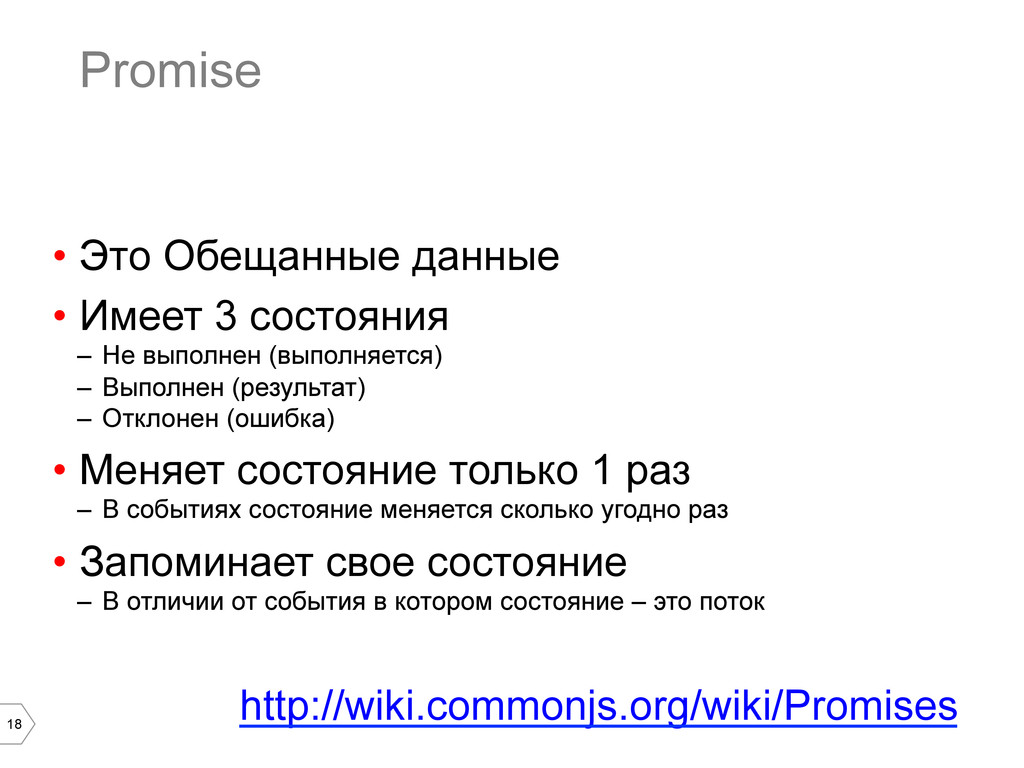 18 Promise • Это Обещанные данные • Имеет 3 с...