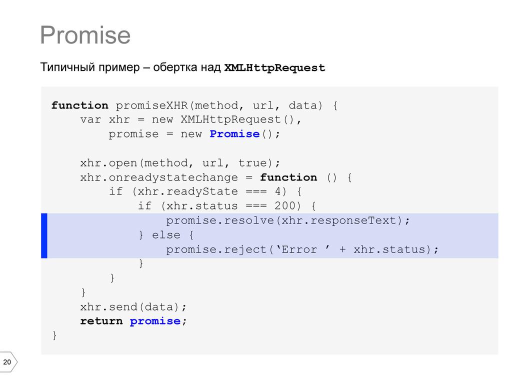 20 Типичный пример – обертка над XMLHttpRequest...