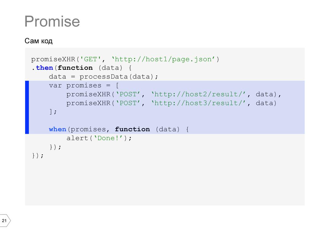 21 Сам код Promise promiseXHR('GET', 'http://ho...
