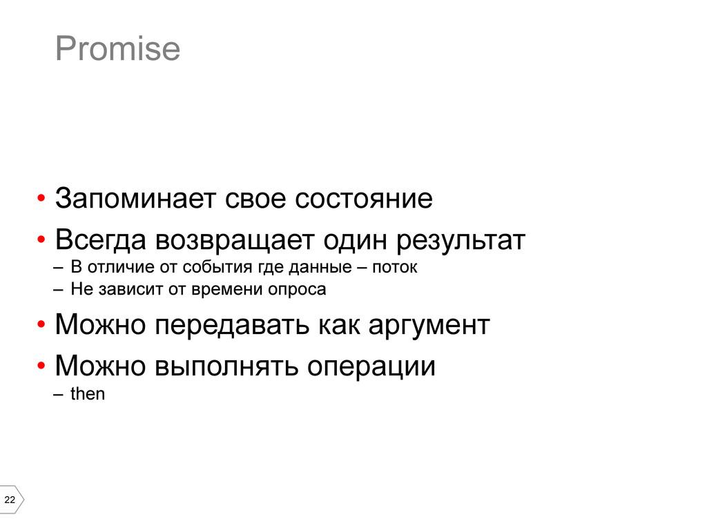 22 Promise • Запоминает свое состояние • Всег...