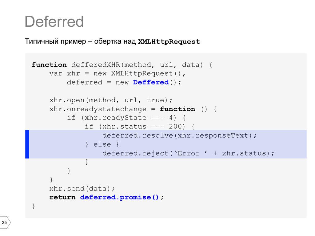 25 Типичный пример – обертка над XMLHttpRequest...