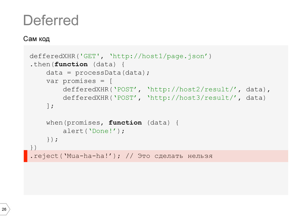 26 Сам код Deferred defferedXHR('GET', 'http://...