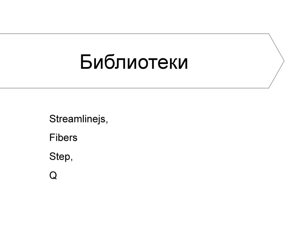 Библиотеки Streamlinejs, Fibers Step, Q