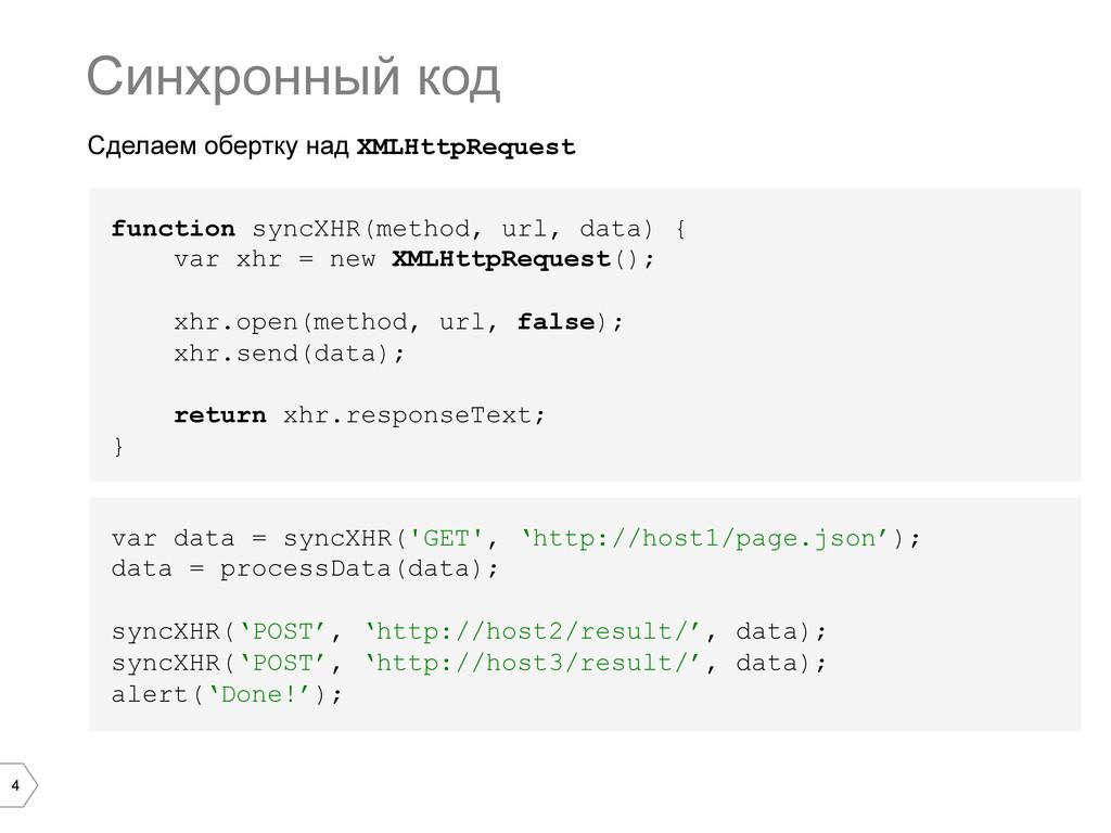 4 Сделаем обертку над XMLHttpRequest function s...