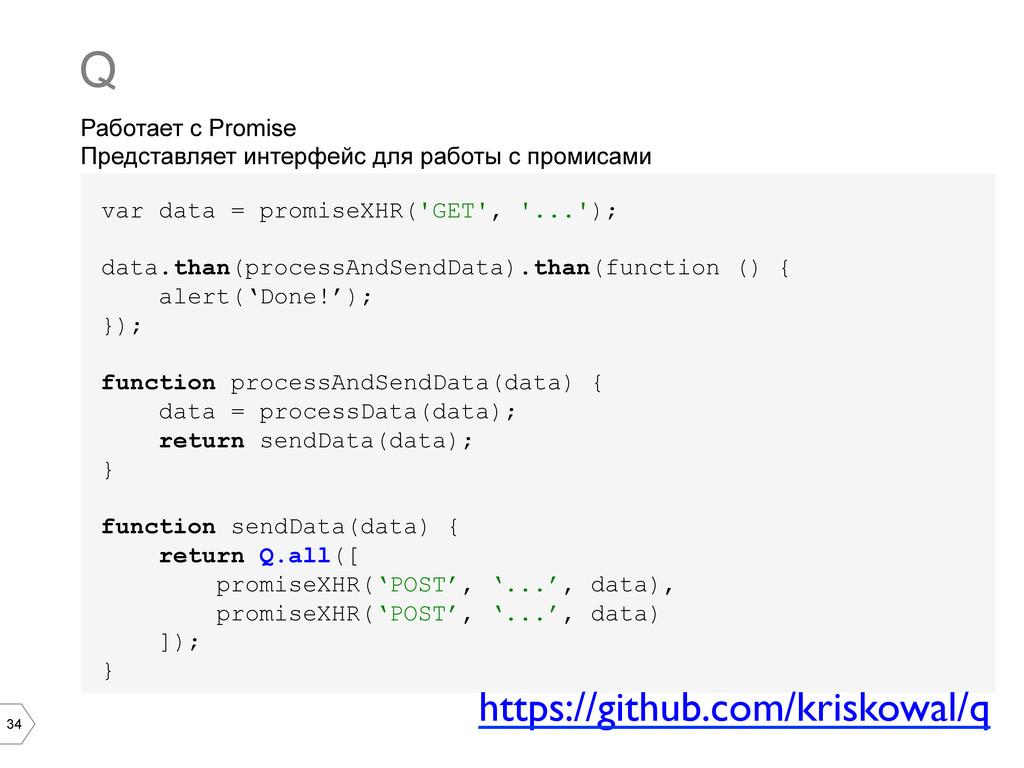 34 Работает с Promise Представляет интерфейс дл...