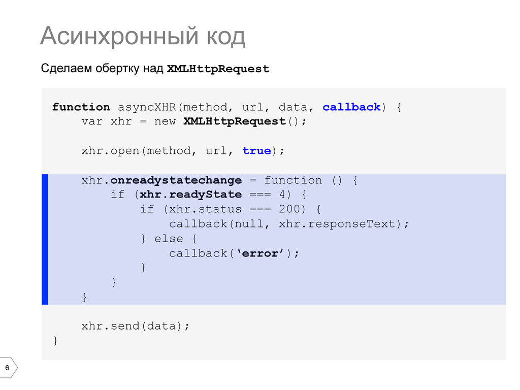 6 Сделаем обертку над XMLHttpRequest Асинхронны...
