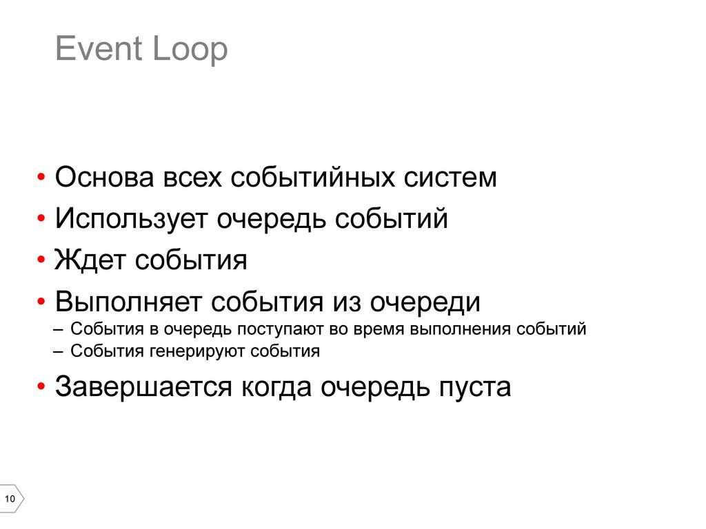 10 Event Loop • Основа всех событийных систем ...