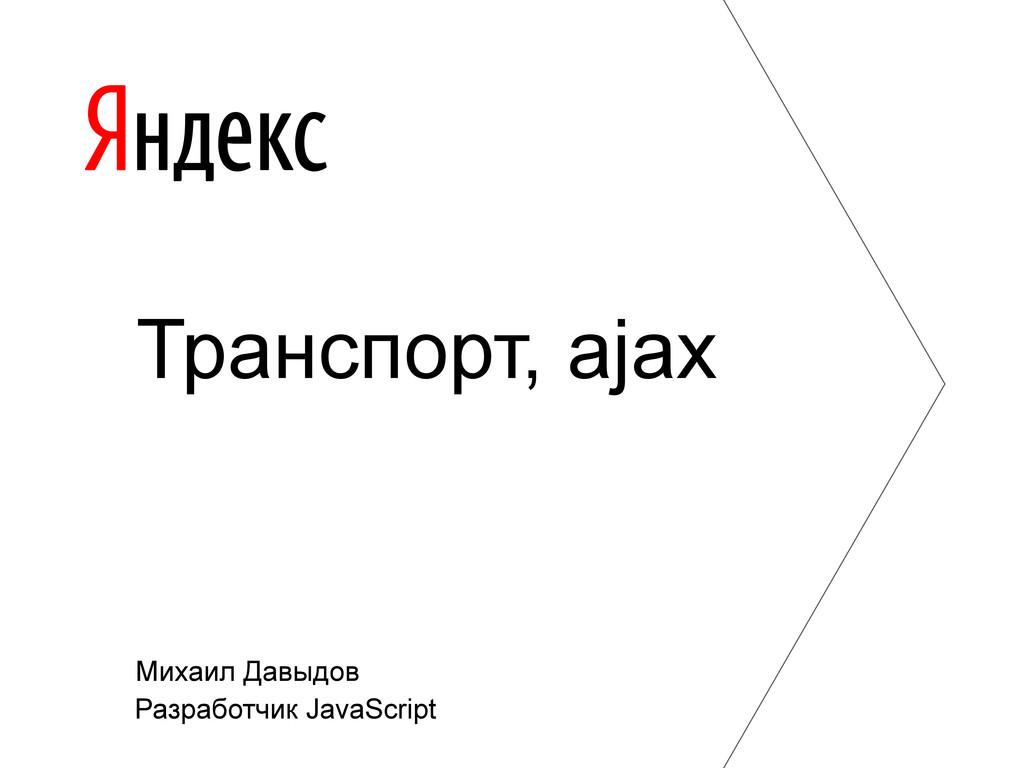 Михаил Давыдов Разработчик JavaScript Транспорт...